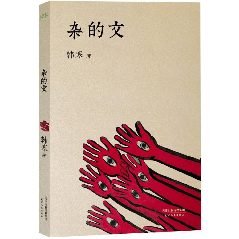 杂的文(韩寒首部杂文集,从边缘少年到主流公知。)