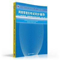 网络管理员考试同步辅导――考点串讲、真题详解与强化训练(第二版)(全国计算机技术