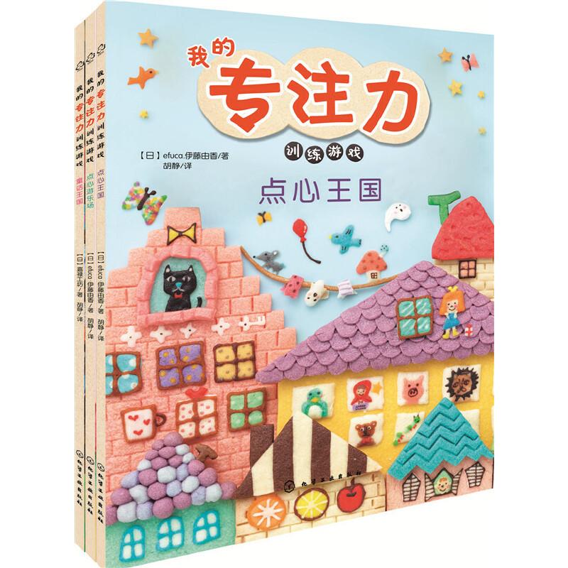 我的专注力训练游戏(全3册) 畅销日本的幼儿专注力训练游戏书!抓住孩子成长关键期,在游戏中提升专注力、自控力和观察力,帮助孩子养成受益一生的好习惯!