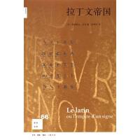 新知文库66・拉丁文帝国