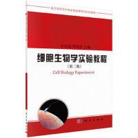 细胞生物学实验教程(第二版) 9787030263544