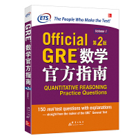 [包邮]GRE数学官方指南:第2版 出国考试 美国研究生报考 ETS中国授权【新东方专营店】