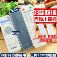简约现代空调电视机顶盒遥控器套透明硅胶遥控器保护套防尘罩 XB超清15*4*0.8cm