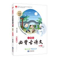 薛金星新教材小学生必背古诗文129篇第1辑1年级适用2020版
