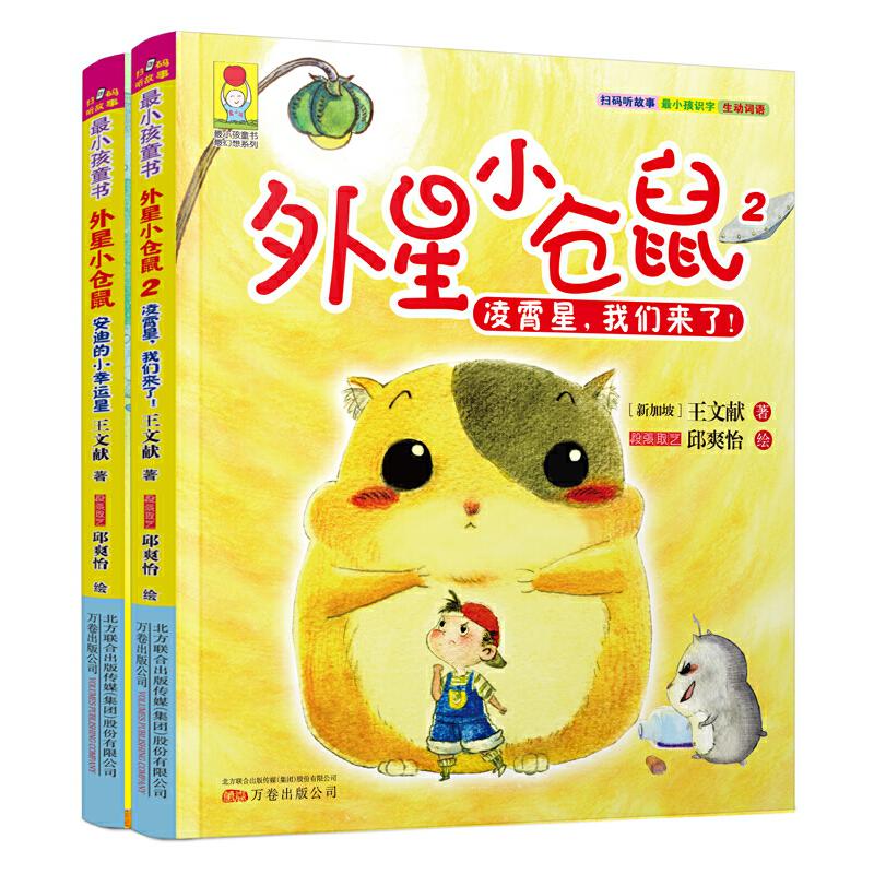 最小孩童书 最幻想系列 外星小仓鼠1- 2全集  小学生推荐阅读书目 新加坡教育部特邀新秀写作计划指导作家 做有爱的孩子 收获勇敢和担当