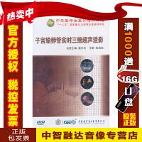 原装正版 子宫输卵管实时三维超声造影(1DVD)视频光盘碟片