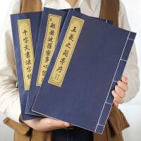 小楷毛笔宣纸入门临摹套装成人初学者描红手抄本行书法道德经字帖