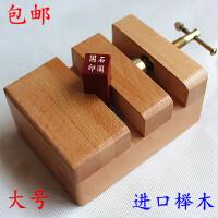 榉木大号印床刻床实木夹具印章石料刻章固定篆刻套装工具