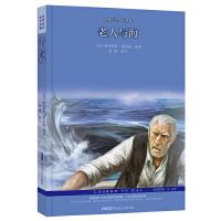 世界励志成长名著:老人与海