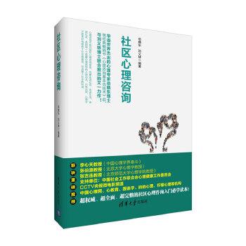社区心理咨询(pdf+txt+epub+azw3+mobi电子书在线阅读下载)