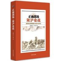 正面战场 淞沪会战 原国民党将领抗日战争亲历记 宋希濂,黄维 9787503462986