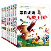 精彩的生物世界(全8册):濒危动物大观,带你走进鸟类王国,地球上的动物,地球上的植物,地球上净化空气的森林,神奇的生物圈,生命起源揭秘,史前的生命足迹。