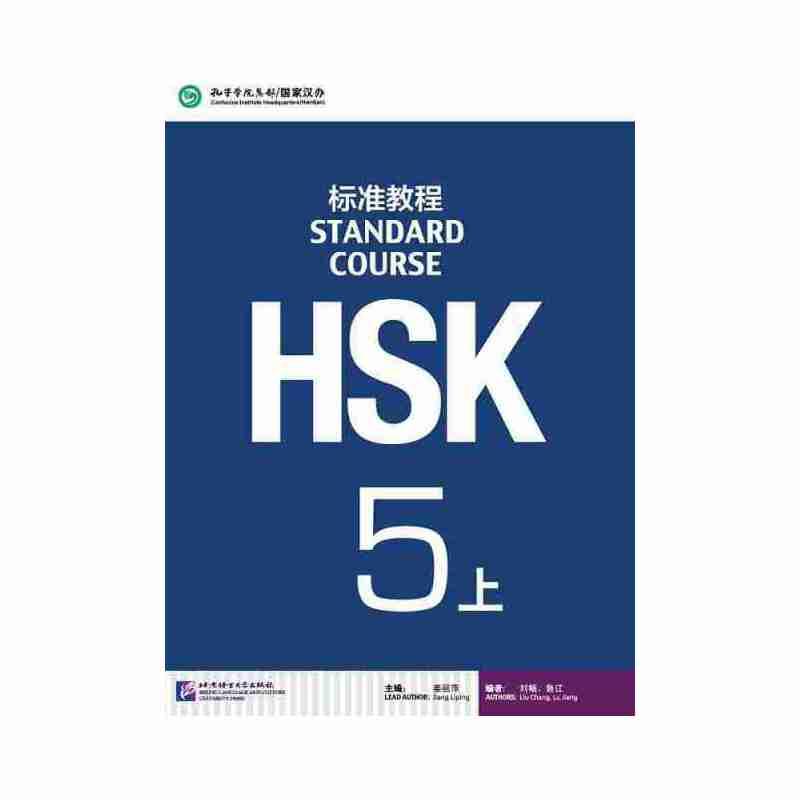HSK标准教程5(上)(含1MP3)(MPR版) 9787561940334 姜丽萍 北京语言大学出版社【正版现货,下单即发】有问题随时联系或者咨询在线客服!
