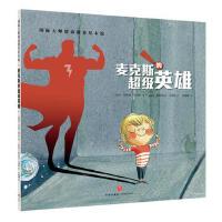 正版书籍 9787545533880麦克斯的超级英雄 罗西奥・伯尼拉(西班牙);奥里奥尔・马利特(西班牙) 天地出版社