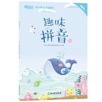 [包邮]点读书 趣味拼音2(幼小衔接) 汉语拼音 幼儿园教材及入学准备【新东方专营店】
