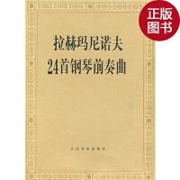 【旧书二手书九成新】拉赫玛尼诺夫24首钢琴前奏曲/人民音乐出版社编辑部 编/