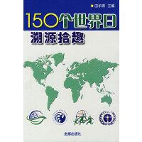 150个世界日溯源拾趣