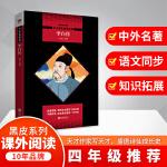 李白传 黑皮阅读升级版 中小学生阅读文库