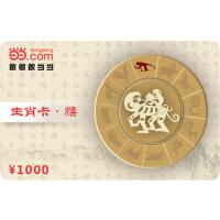 当当礼品卡生肖卡-猴1000元【收藏卡】