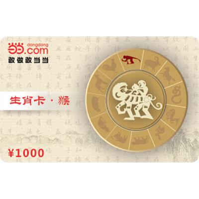 当当礼品卡生肖卡-猴1000元【收藏卡】新版当当礼品卡-实体卡,免运费,热销中!