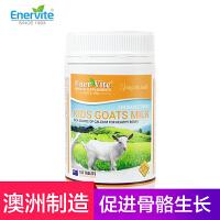 EnerVite澳乐维他 儿童山羊奶片钙片咀嚼片180粒/瓶 山羊奶 更易被人体吸收 婴幼儿孕妇儿童老年人都可以吃 澳