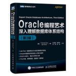 Oracle编程艺术 深入理解数据库体系结构 第3版 9787115419576 [美] 凯特(Thomas Kyte
