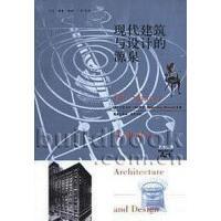 【二手旧书8成新】现代建筑与设计的源泉 [英] 尼古拉斯・佩夫斯纳 生活 9787108016119