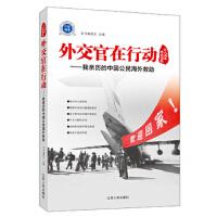 【旧书二手书9成新】外交官在行动――我亲历的中国公民海外救助 本书编委会 9787214157652 江苏人民出版社