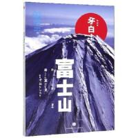 正版 知日33・牙白!富士山(第2版) 茶乌龙 中信出版社