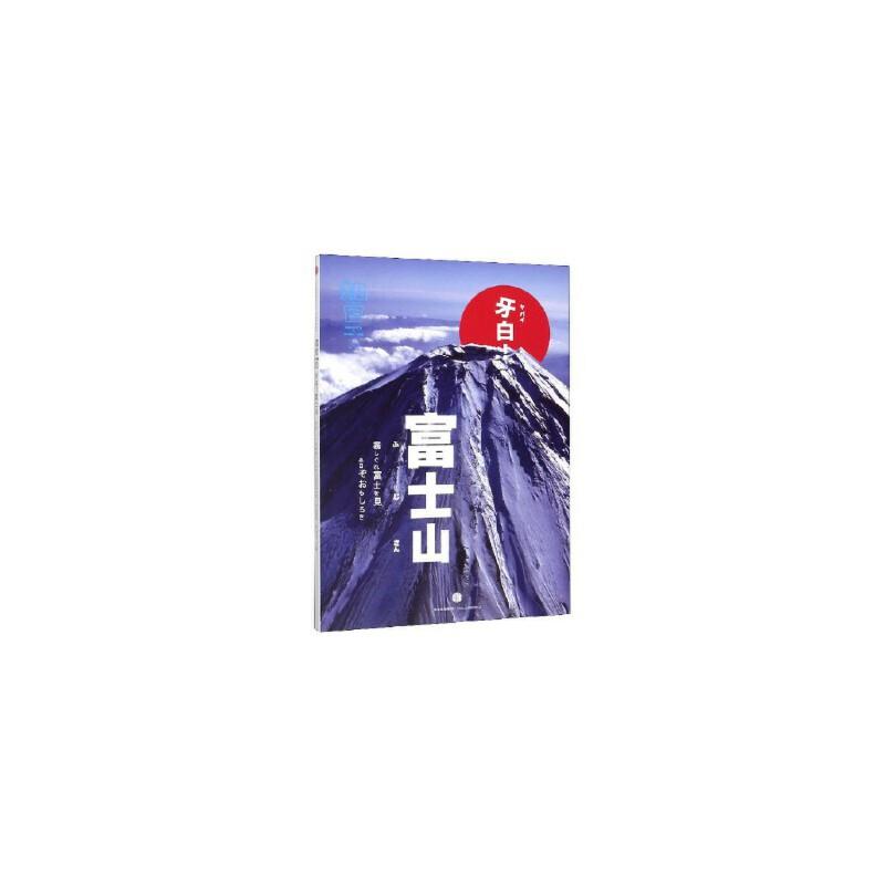 正版 知日33·牙白!富士山(第2版) 茶乌龙 中信出版社
