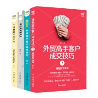 乐贸・毅冰外贸实务操作套装(全四本)