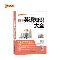 新版初中英语知识大全 中学英语语法知识全解中考英语复习资料教辅辅导书