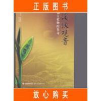 【二手旧书9成新】安溪铁观音―― 一颗伟大植物的传奇