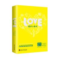 【正版】 爱的小黄书 风靡韩国的超人气爱爱之书 心灵保健爱情心理学两性健康婚姻家庭心理学畅销书籍