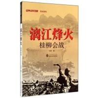 漓江烽火(桂柳会战)/经典战史回眸抗战系列