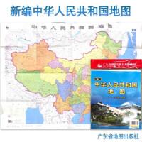 2021新编中华人民共和国地图 中国地图 【比例尺 1:5500000】 广东省地图出版社