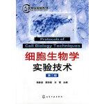 生物实验室系列--细胞生物学实验技术(二版)