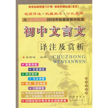 初中文言文译注及赏析(2018秋人教部编版)