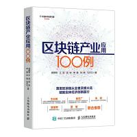 区块链产业应用100例