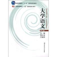 大学语文(第8版)/普通高等教育十五*重点教材 华东师范大学出版社