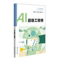 AI超级工程师 中小学人工智能精品课程系列丛书 9787567584204 熊友军,王吉庆,黄劲松 华东师范大学出版社