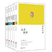 刘墉2014年新版处世经典系列(套装共五册)