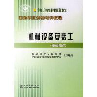 机械设备安装工(基础知识专用于国家职业技能鉴定)/国家职业资格培训教程