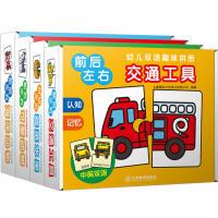 幼儿双语趣味拼图 全4册 0-3岁中英文双语儿童专注力训练看图识字配对卡片