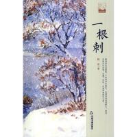 中国书籍文学馆・小说林:一根刺 陈然 9787506839570