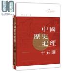 中国历史地理十五讲 港版原版 韩茂莉 香港中和出版