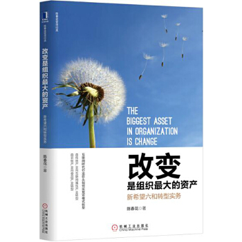 改变是组织最大的资产(pdf+txt+epub+azw3+mobi电子书在线阅读下载)