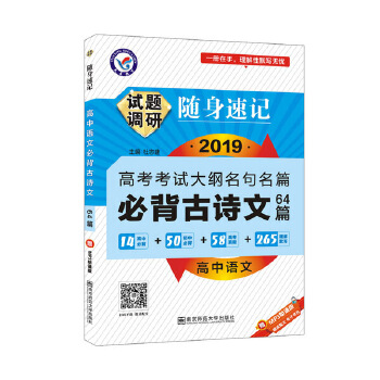 试题调研随身速记 高中语文古诗文64篇 高考必备工具书(2020新版)--天星教育 (一册在手,理解性默写无忧)