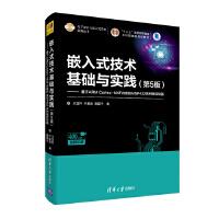 嵌入式技术基础与实践(第5版)―基于ARM Cortex-M4F内核的MSP432系列微控制器