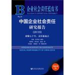 企业社会责任蓝皮书:中国企业社会责任研究报告(2019)
